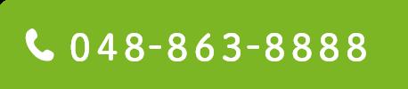 048-863-8888
